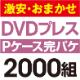 激安・おまかせ DVDプレス 完パケセット[Pケース] 2000組