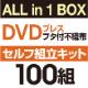 DVDプレス セルフ組立キット[フタ付き不織布] 100組