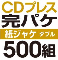 CDプレス 完パケセット[紙ジャケダブル] 500組