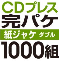 CDプレス 完パケセット[紙ジャケダブル] 1000組