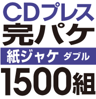 CDプレス 完パケセット[紙ジャケダブル] 1500組