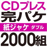 CDプレス 完パケセット[紙ジャケダブル] 2000組