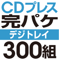 CDプレス 完パケセット[デジトレイ2面] 300組