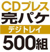 CDプレス 完パケセット[デジトレイ2面] 500組