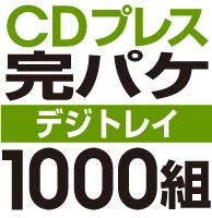 CDプレス 完パケセット[デジトレイ2面] 1000組