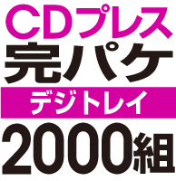 CDプレス 完パケセット[デジトレイ2面] 2000組