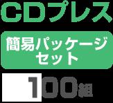 CDプレス 簡易パッケージセット 100組