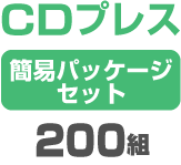 CDプレス 簡易パッケージセット 200組