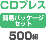 CDプレス 簡易パッケージセット 500組
