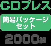 CDプレス 簡易パッケージセット 2000組