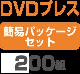 DVDプレス 簡易パッケージセット 200組