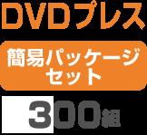 DVDプレス 簡易パッケージセット 300組