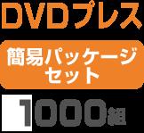 DVDプレス 簡易パッケージセット 1000組