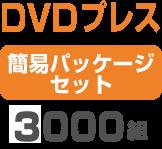 DVDプレス 簡易パッケージセット 3000組