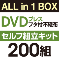 DVDプレス セルフ組立キット[フタ付き不織布] 200組