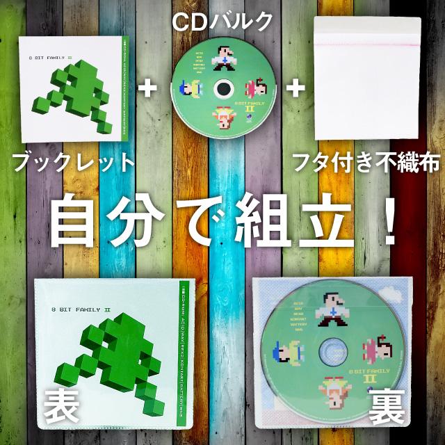 DVDプレス セルフ組立キット[フタ付き不織布] 300組
