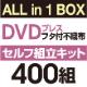 DVDプレス セルフ組立キット[フタ付き不織布] 400組