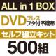 DVDプレス セルフ組立キット[フタ付き不織布] 500組