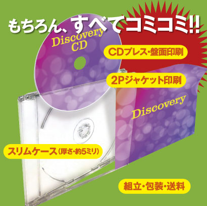 CDプレス 完パケセット[スリムケース] 900組