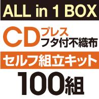 CDプレス セルフ組立キット[フタ付き不織布] 100組