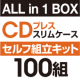 CDプレス セルフ組立キット[スリムケース] 100組