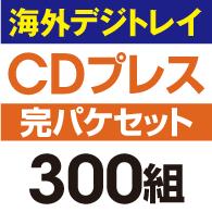 CDプレス 完パケセット[海外デジトレイ2面] 300組