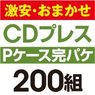 激安・おまかせ CDプレス 完パケセット[Pケース] 200組