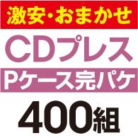 激安・おまかせ CDプレス 完パケセット[Pケース] 400組