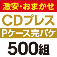 激安・おまかせ CDプレス 完パケセット[Pケース] 500組