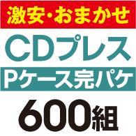 激安・おまかせ CDプレス 完パケセット[Pケース] 600組