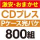 激安・おまかせ CDプレス 完パケセット[Pケース] 800組