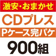 激安・おまかせ CDプレス 完パケセット[Pケース] 900組