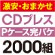 激安・おまかせ CDプレス 完パケセット[Pケース] 2000組