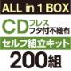 CDプレス セルフ組立キット[フタ付き不織布] 200組