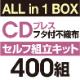 CDプレス セルフ組立キット[フタ付き不織布] 400組