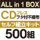 CDプレス セルフ組立キット[フタ付き不織布] 500組
