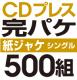 CDプレス 完パケセット[紙ジャケシングル] 500組