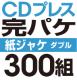 CDプレス 完パケセット[紙ジャケダブル] 300組