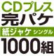 CDプレス 完パケセット[紙ジャケシングル] 1000組