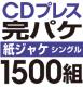CDプレス 完パケセット[紙ジャケシングル] 1500組