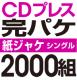 CDプレス 完パケセット[紙ジャケシングル] 2000組