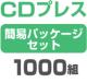 CDプレス 簡易パッケージセット 1000組