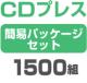CDプレス 簡易パッケージセット 1500組