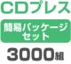 CDプレス 簡易パッケージセット 3000組