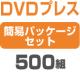 DVDプレス 簡易パッケージセット 500組