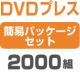DVDプレス 簡易パッケージセット 2000組