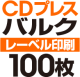CDバルクプレス 100枚
