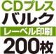 CDバルクプレス 200枚