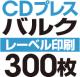 CDバルクプレス 300枚