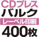 CDバルクプレス 400枚